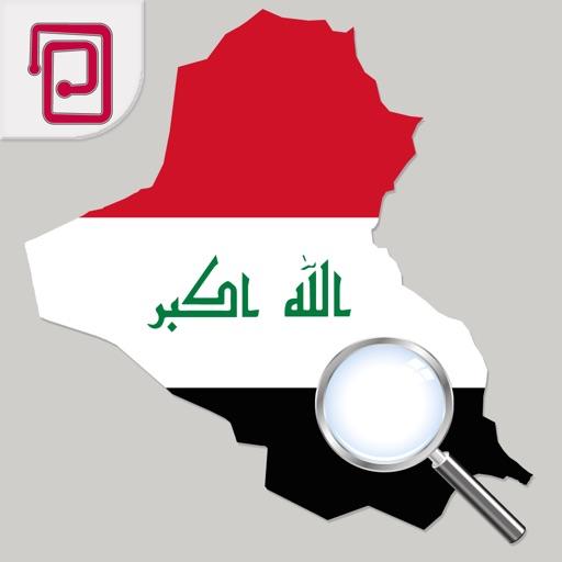 اخبار العراق   خبر عاجل