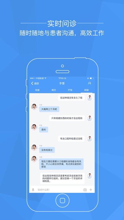 帝速医生 screenshot-0