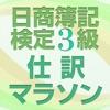 日商簿記検定3級仕訳マラソン 短期で合格 - iPhoneアプリ