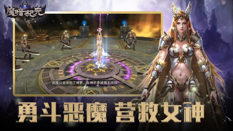 魔暗纪元:魔幻奇迹-热血逆水寒太古神王传说游戏 screenshot-3
