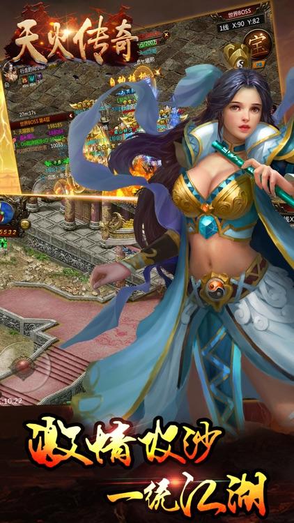 天火传奇-一刀封顶传奇手游的传奇游戏 screenshot-4
