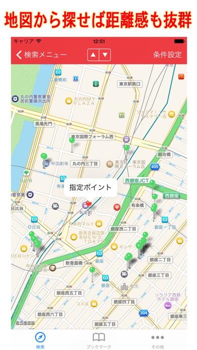 グルメ検索 ぐるペッパー ScreenShot3