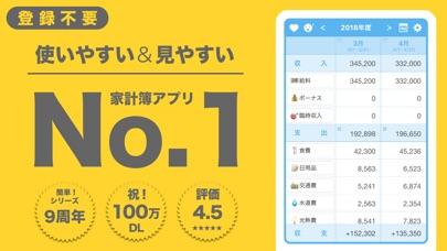 家計簿アプリ - 簡単!家計簿(かんたん!かけいぼ)スクリーンショット1