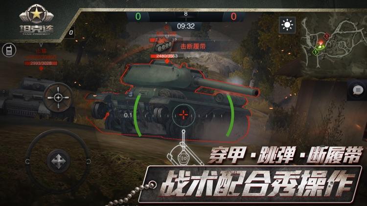 坦克连-军事对战荒漠特训 screenshot-4