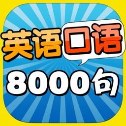 英语口语8000句 - 日常英语口语大全