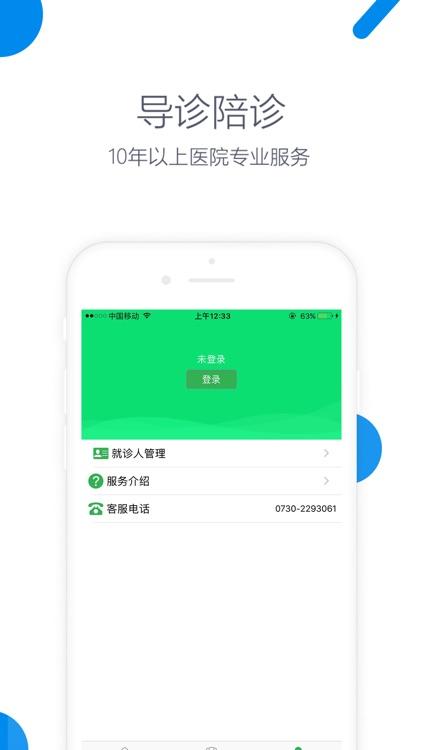 湖南预约挂号 screenshot-4