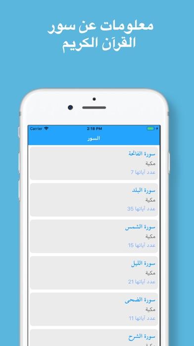القرآن الكريم للأطفال screenshot 2