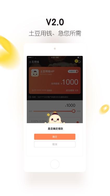 土豆用钱-小额借钱贷款分期平台 screenshot-3