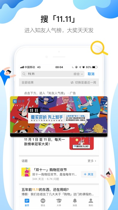 Download 有问题,上知乎 for Pc