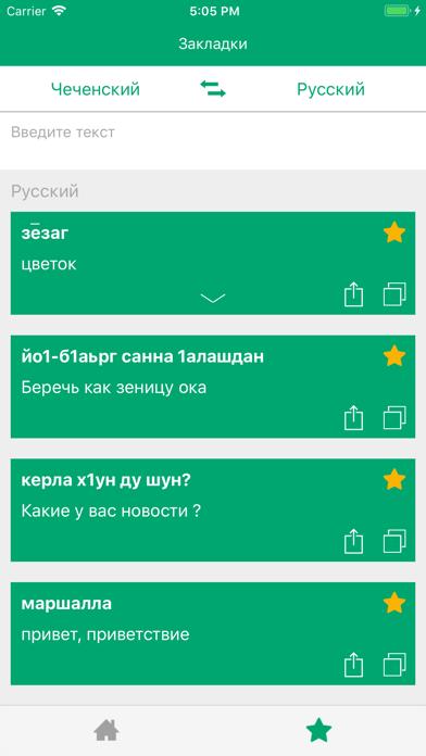 Чеченско-Русский словарь
