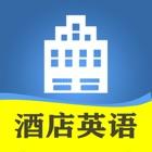 新概念酒店英语-宾馆饭店服务员五星级接待培训课程 icon