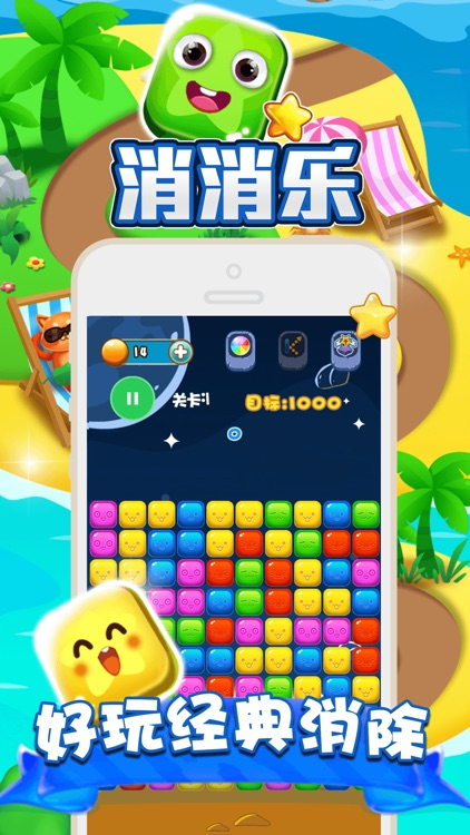 消消乐-消除消消乐游戏 screenshot-3