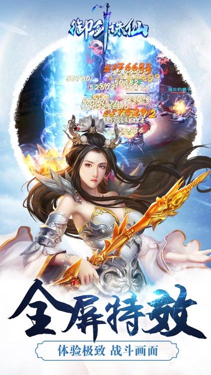 御剑诛仙-唯美修仙MMORPG screenshot-3