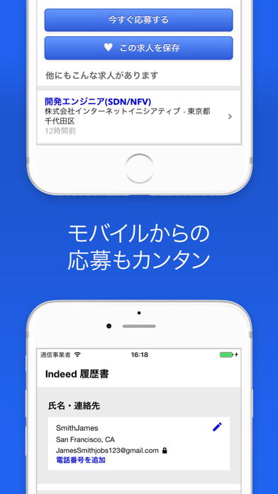 Indeed 求人検索 ScreenShot3