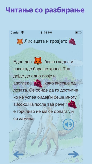 Image of Дислексикон for iPhone