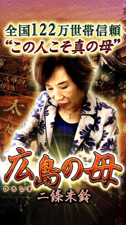 TV絶賛の占い師 広島の母