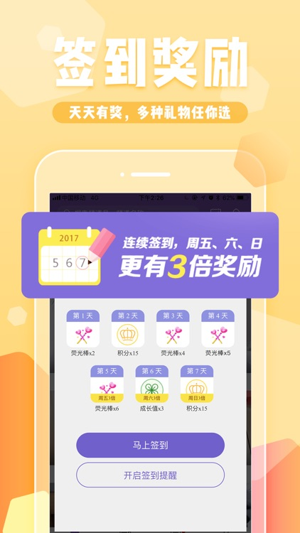 多玩约战 screenshot-3