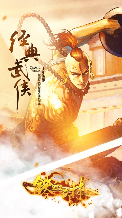 铁血武林-最初的武侠梦