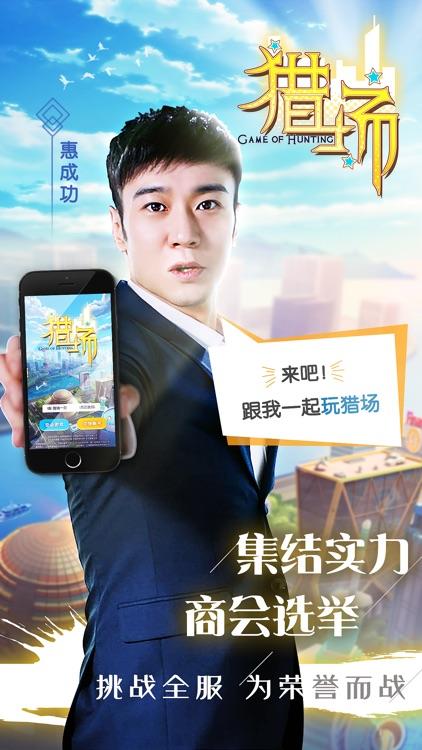 猎场-年度国剧正版授权手游 screenshot-4