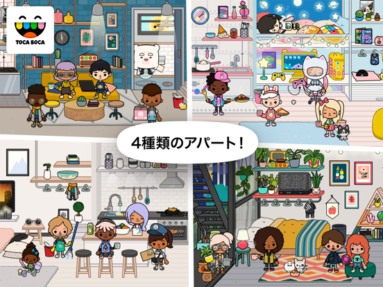 Toca Life: Neighborhoodのおすすめ画像1
