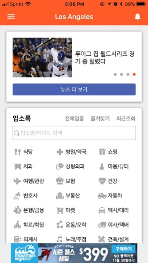 where are videos stored on iphone 미주중앙일보 뉴스 amp 업소록 on the app 4594