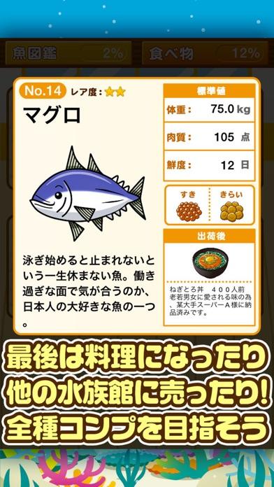すいぞく館~魚を育てる楽しい育成ゲーム~スクリーンショット5