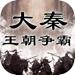 大秦王朝争霸:战国志历史策略战争游戏