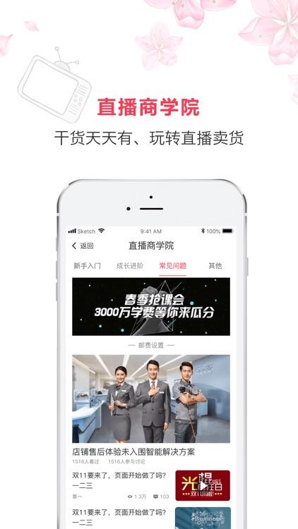 红豆角直播-正品好货网店直播购物平台 screenshot-4