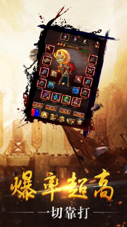 斩龙传说-无用装备秒回收的单机游戏 screenshot-3