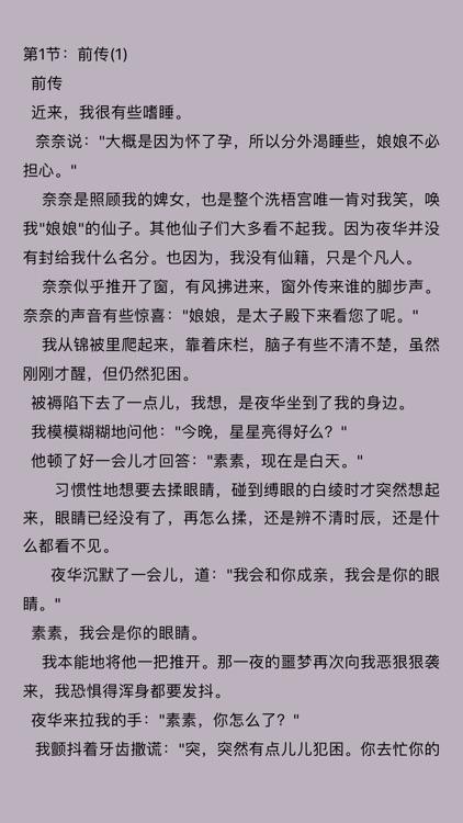三生三世十里桃花-经典言情合集 screenshot-3