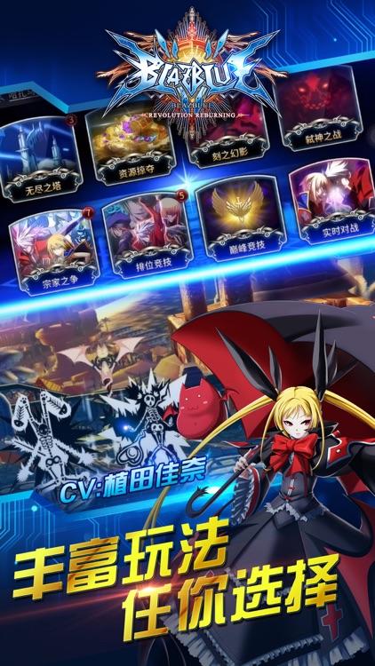 苍翼之刃 - 实时动作格斗游戏 screenshot-3