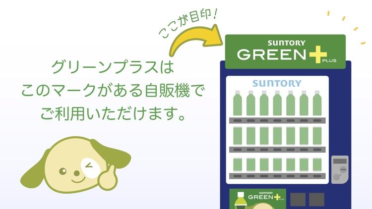 サントリーグリーンプラス 自販機がおトクに!健康応援アプリ screenshot-6