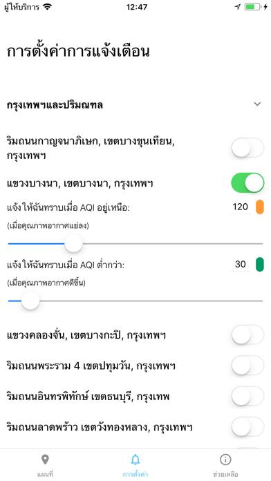 Thailand Air - คุณภาพอากาศไทยのおすすめ画像2