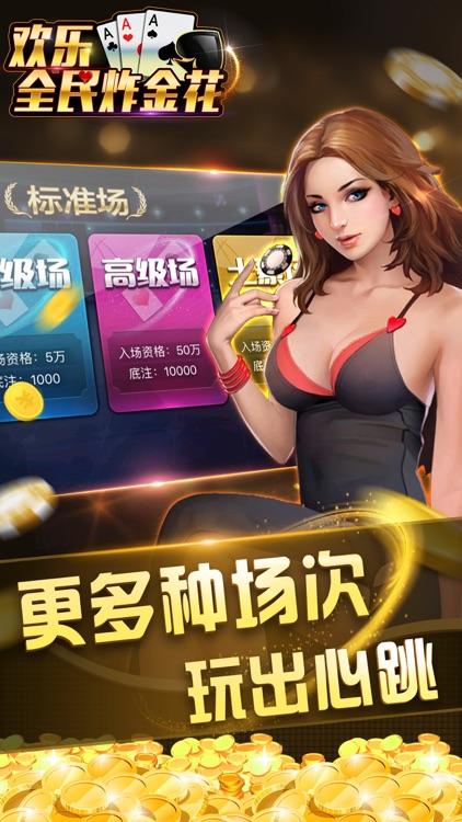 欢乐全民炸金花-全民疯狂炸金花欢乐版 screenshot-4