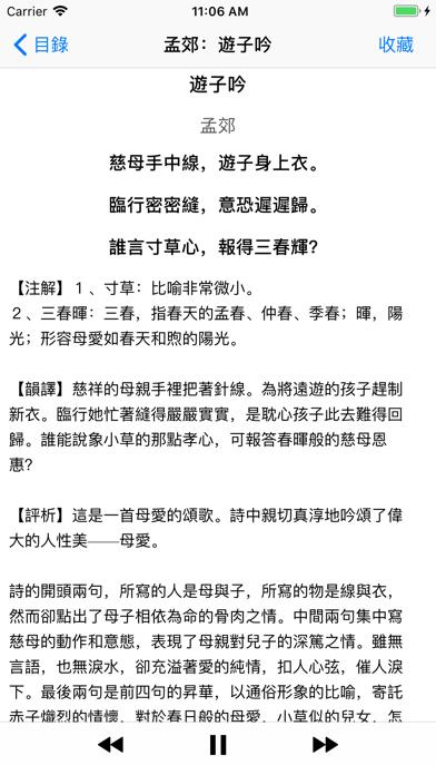 唐诗三百首国学启蒙经典有声诵读版HD
