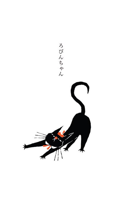 くろねころびんちゃん「びろーん」~大人も楽しめる動く絵本~のおすすめ画像3