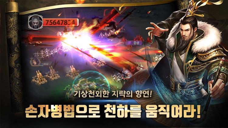 진시황:더킹덤 screenshot-4