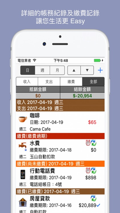 iMMIG 記帳小秘書 screenshot-0