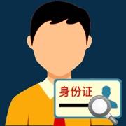 信息查询助手-查询身份证和手机号码详细信息