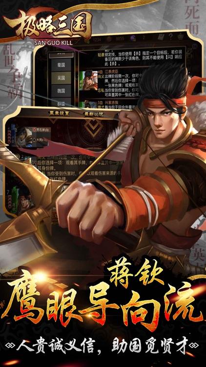 极略三国-KILL/单机三国卡牌策略桌游 screenshot-3