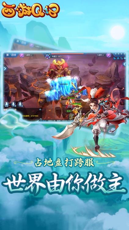 西游Q记-浪漫梦幻仙灵之旅 screenshot-4