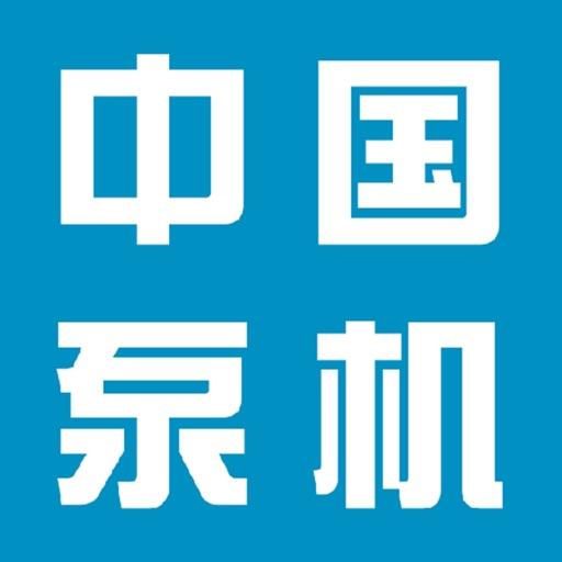 中国泵机网-最实用的掌上app