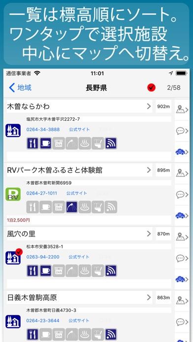 仮眠車中泊場所マップ drivePmap lite紹介画像6