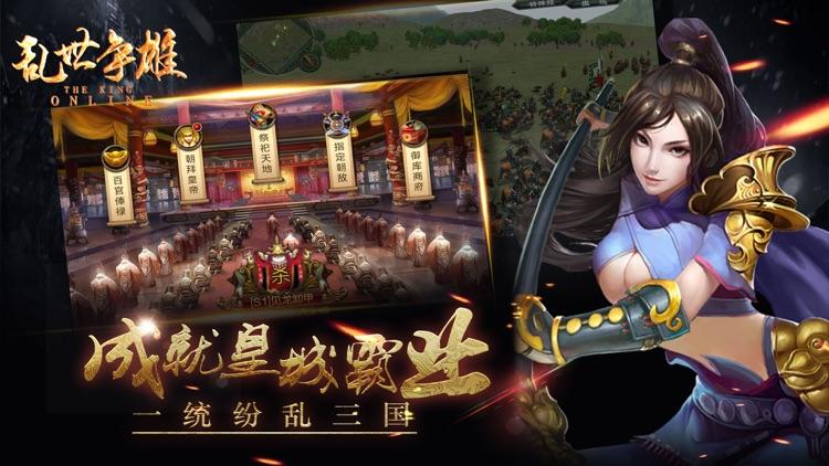 乱世争雄-三国战争策略手游 screenshot-4