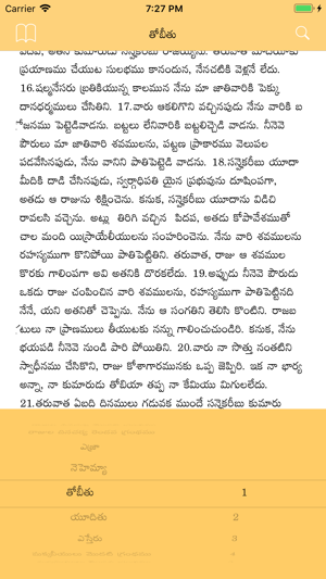 Bible Grandhamu ( Telugu ) on the App Store