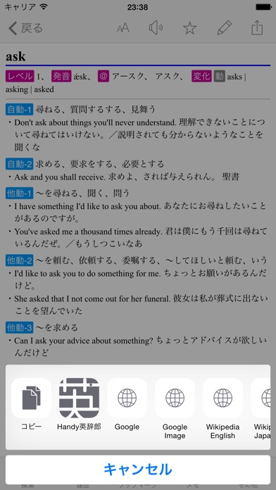 Handy 英辞郎 . ScreenShot3