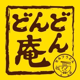 セルフうどん「どんどん庵」お得な情報アプリ