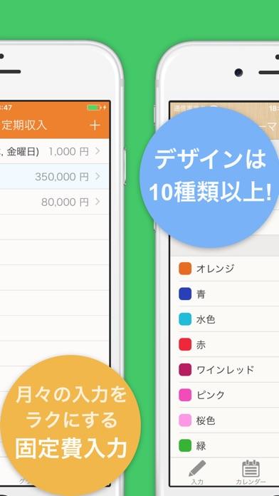 家計簿 簡単お小遣い帳 - 人気の家計簿アプリスクリーンショット3