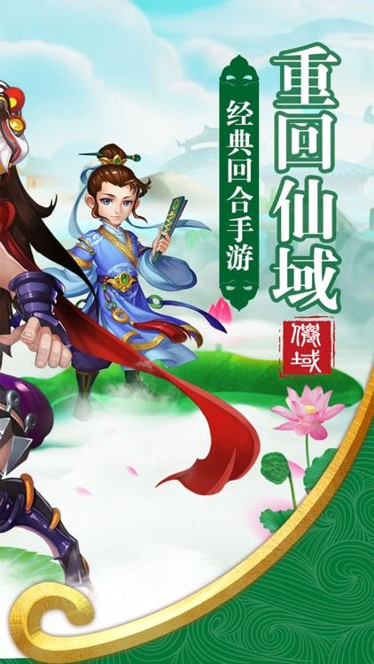 重回仙域 screenshot-1