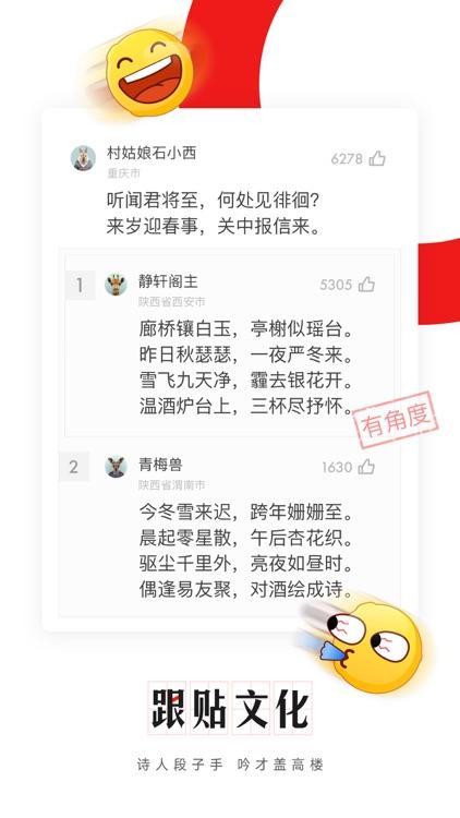 网易新闻 - 互动答题赢现金 screenshot-4